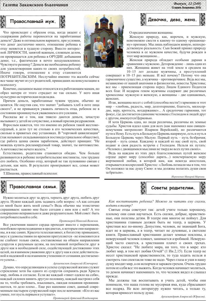 248 стр 3